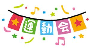 title_undoukai